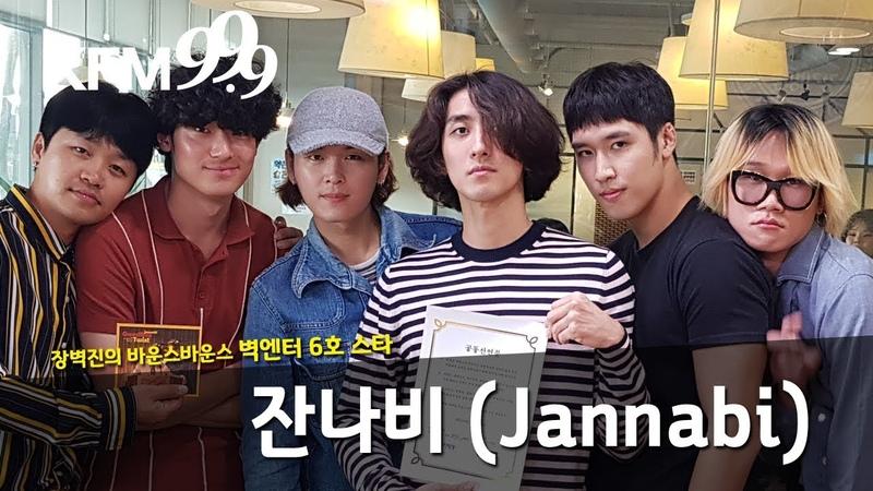 [바운스바운스] 생방송 청취자 이벤트! -잔나비(Jannabi) 편 / KFM경기방송