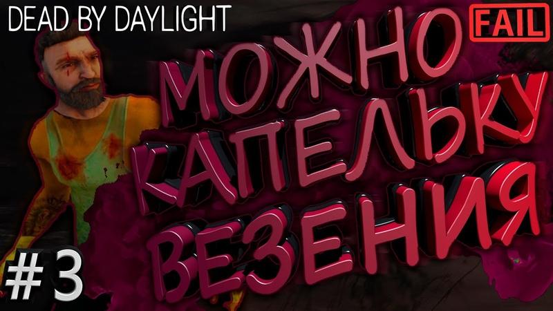НЕВЕЗУЧИЙ СУРВ И ЕГО КАТКИ! - Fail moments 1 ╸▌DBD (Dead by Daylight) ▌3 ▌╸Хорроры[Страшные игры]