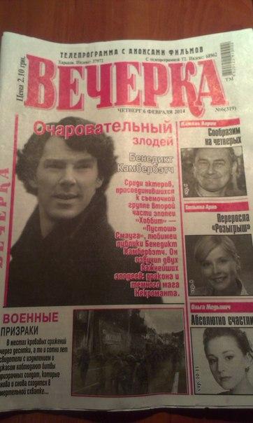 ¿Quien sabe la bonificación para los habitantes de Járkov) en Járkov es posible encontrar la revista todas las estrellas? Los Pa. Sy.na a la viga no ha encontrado