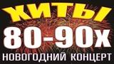 Хиты 80-90х. Новогодний концерт. 1 января 2018