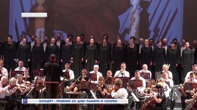 Концерт-реквием ко Дню памяти и скорби. 22.06.2018, Панорама