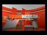 Хрюн Моржов и Степан Капуста: вертикаль власти в действи...