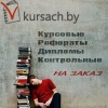 Курсовые работы, рефераты - Kursach.by