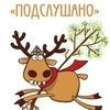 Подслушано п. Боровский  #New#
