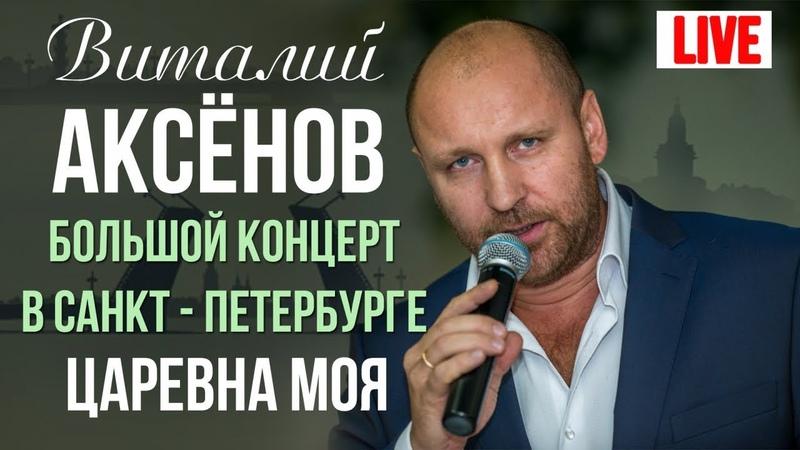 Cool Music Виталий Аксенов Царевна моя Большой концерт в Санкт Петербурге 2017