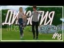 The sims 4||Династия Паттэрсон|| БУНТАРКА ИББИ! 13