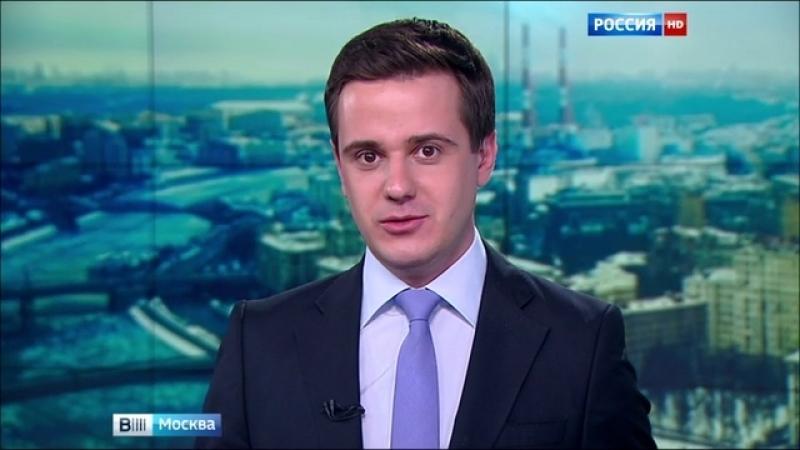 Вести-Москва • Вести-Москва. Эфир от 03.02.2016 (14:30)