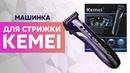 Обзор машинки для стрижки волос 3 в 1 Kemei KM 1407