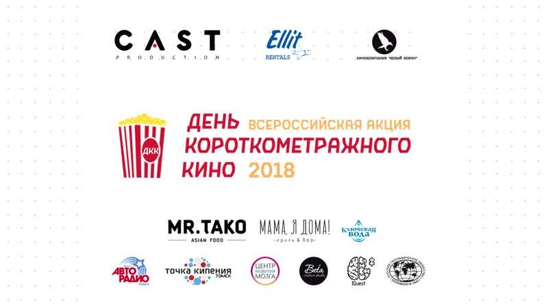 Общение с авторами томского фильма Тонкий человек