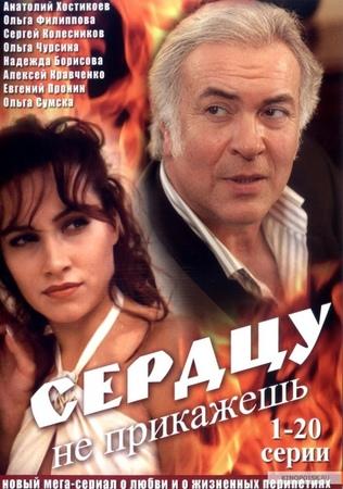 Сердцу не прикажешь (2 серия) (2007)