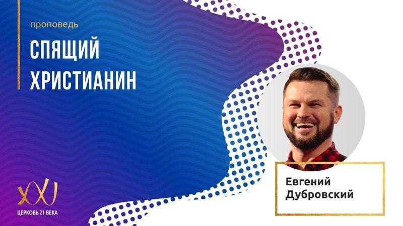 15.04.2018 - Евгений Дубровский Спящий христианин