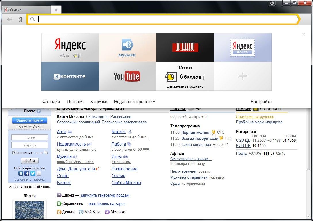 Яндекс.Браузер, обзор / Песочница / Хабрахабр