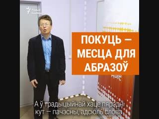 Як па-беларуску «угол»? Маем ажно тры словы. ВІДЭА