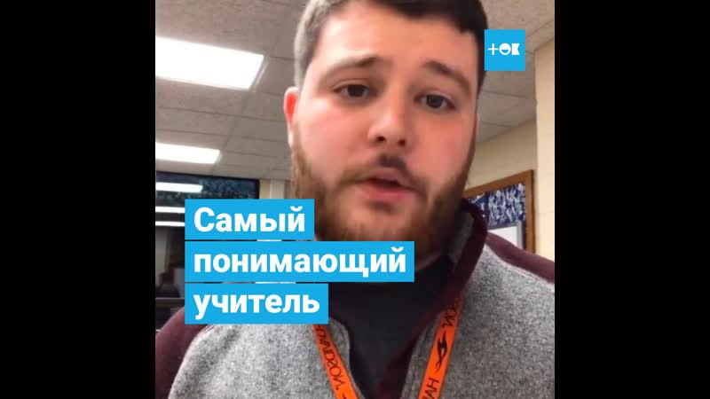 Учитель поддержал ученика и стал звездой в Tiktok