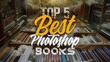 Не Умеешь Пользоваться Фотошопом? Посмотри Это! ТОП 5 Книг по Фотошопу / TOP 5 Best Photoshop Books