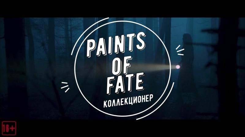 Любительский клип Paints Of Fate Коллекционер