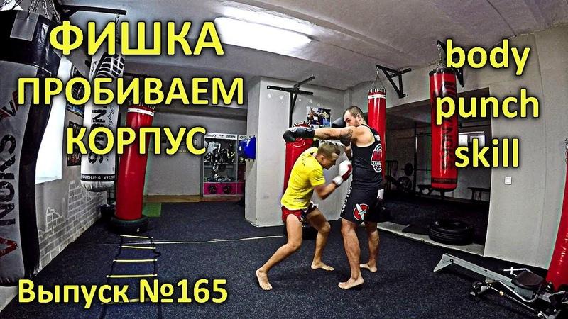 Как сбить дыхание противнику / Пробиваем корпус / Фишки в боксе / Boxing skill rfr c,bnm ls[fybt ghjnbdybre / ghj,bdftv rjhgec /