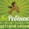 ЖеРебёнок магазин детской обуви Украина