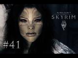 The Elder Scrolls 5: Skyrim - #41 [Пещера Говорящие Холмы]