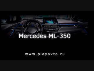 Магнитола LeTrun на Mercrdes ML-350