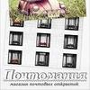 Магазин почтовых открыток «Почтомания»