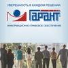 Гарант-Сервис (Иркутск)