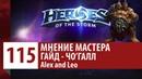 МНЕНИЕ МАСТЕРА Alex352 and Leo Гайд Чо'Галл Heroes of the Storm