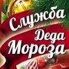 Вызов Деда Мороза в Воронеже. Дед Мороз Воронеж