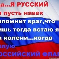оригинальный, картинки мы русские и пусть навек запомнит враг еще