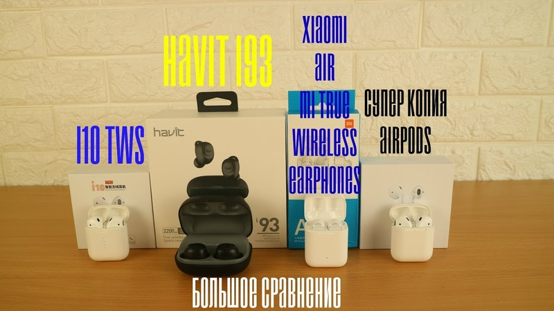 Большое сравнение i10 TWS Havit i93 Xiaomi Mi True Wireless Earphones Супер копия AirPods