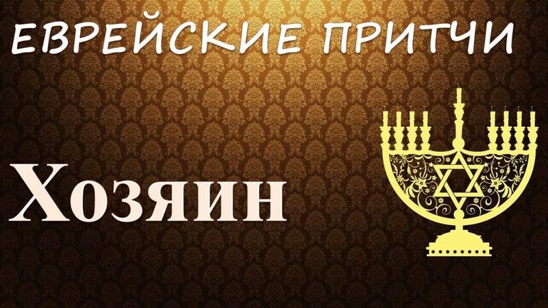 Еврейские притчи - Хозяин