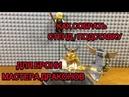 HOW TO BUILD LEGO ... 5 Как собрать Стенд / Подставку для Брони Мастера Драконов из Лего НиндзяГо