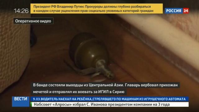 Новости на Россия 24 Вербовщиков ИГИЛ поймали в Адыгее