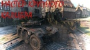 Type 5 Heavy МАСТЕР КРУПНОГО КАЛИБРА НА РЫБАЦКОЙ БУХТЕ 10000 DMG в WOT