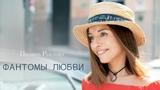Полина Ростова - Фантомы любви (Official Video)