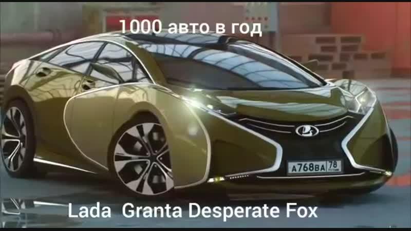Лада, автомобиль будущего