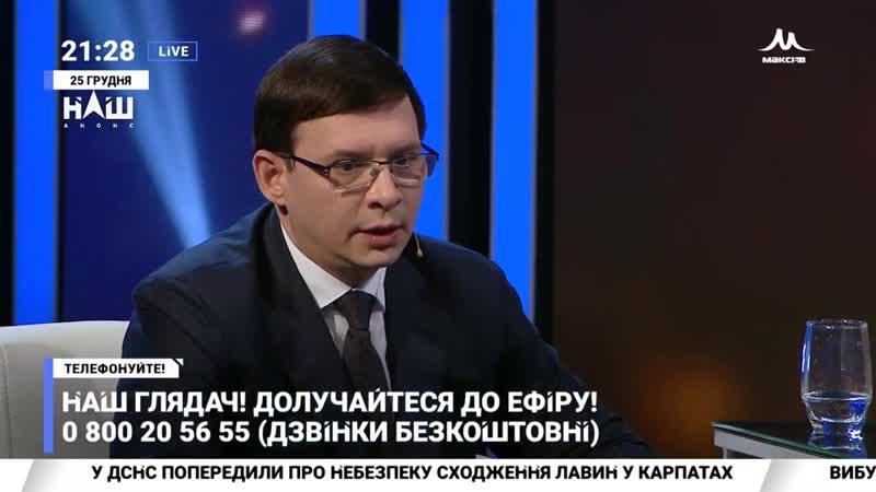 Мураєв_ Якщо за цей рік нічого не зміниться, то країна стоятиме на краю розколу..18