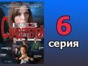 Без свидетелей 6 серия криминальная драма детектив мелодрама