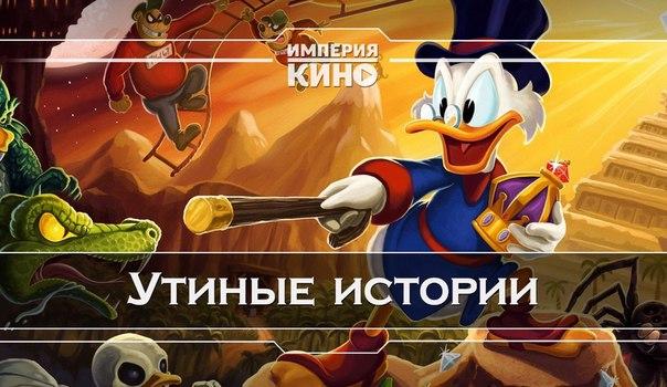 Великолепный мультфильм Уолта Диснея