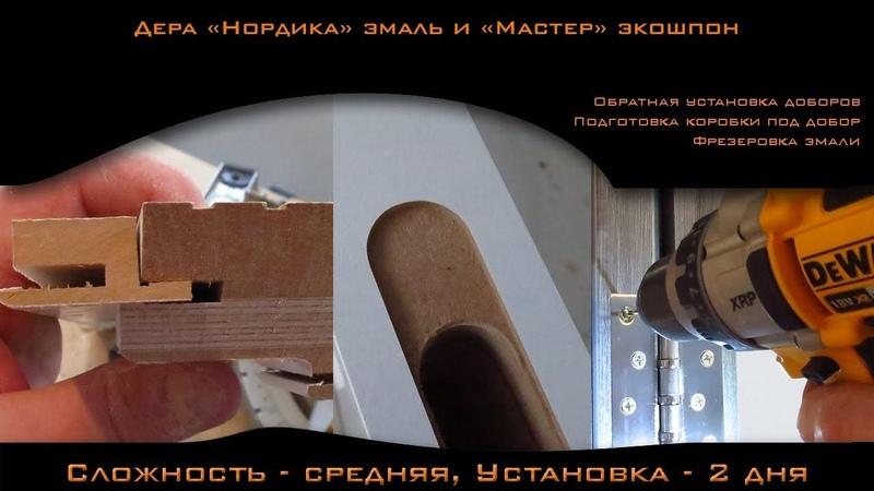 Дера - межкомнатные двери (эмаль и экошпон). Обзор и особенности монтажа.