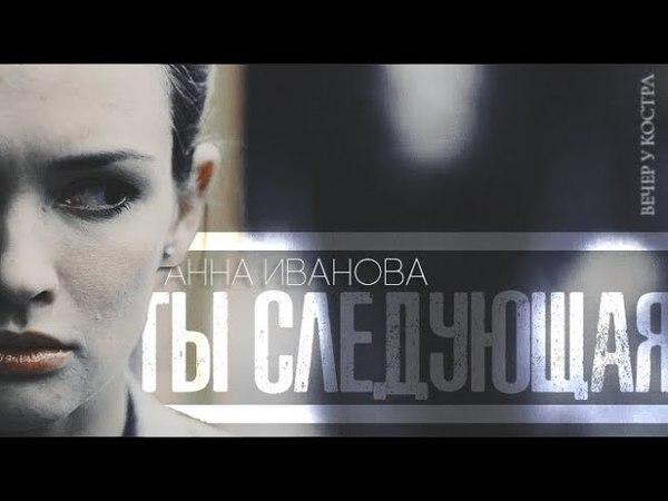 ТЫ СЛЕДУЮЩАЯ | Анна Иванова