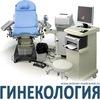 КЛИНИКА ЖЕНСКОГО ЗДОРОВЬЯ | Гинекология, Москва