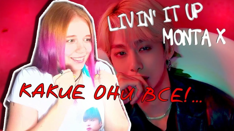 КИХЕН В ШОРТАХ! MONSTAX LIVIN' IT UP MV Reaction