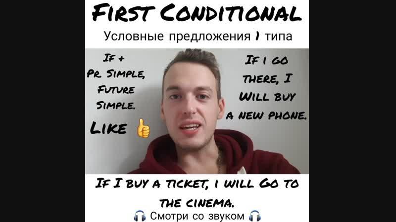 First Conditional / Условные предложения 1 типа