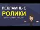 Изготовление рекламных роликов под заказ