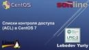 Списки контроля доступа (ACL) в CentOS 7