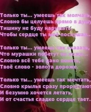 картинки со стихами для девушки