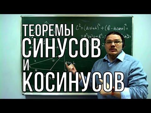 Теоремы синусов и косинусов | Ботай со мной 029 | Борис Трушин
