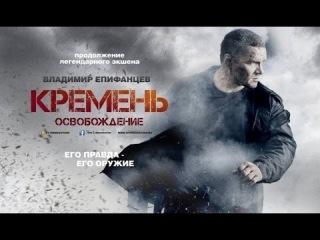 Кремень. Освобождение: Серия 2 из 4 (2012/Сериал)