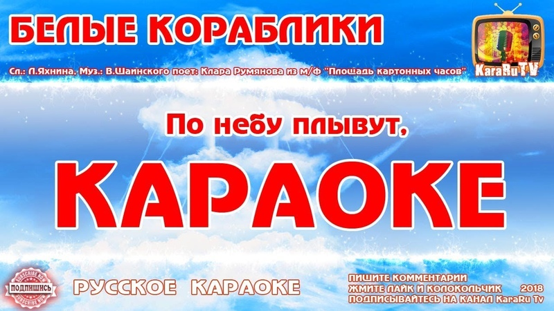 Караоке Белые кораблики Сл Л Яхнина Муз В Шаинского из м ф Площадь картонных часов